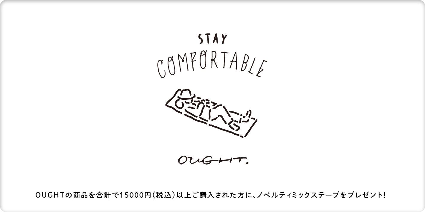 OUGHTの商品を合計で15000円(税込)以上ご購入された方に、ノベルティミックステープをプレゼント!
